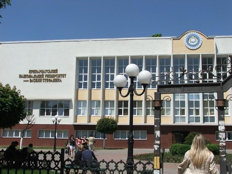 Закарпатський угорський інститут ім