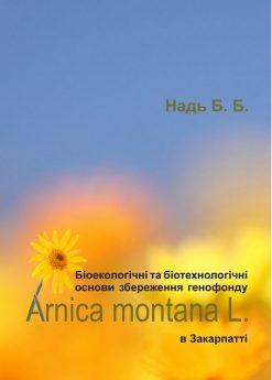 Біоекологічні та біотехнологічні основи  збереження генофонду  Arnica montana L.  в Закарпатті