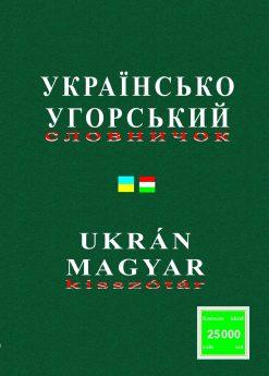 Ukrán-magyar kisszótár – Українсько-угорський словничок (Átdolgozott, bővített kiadás)